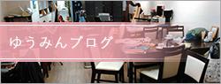 ゆうみんブログ