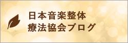 日本音楽整体療法協会ブログ
